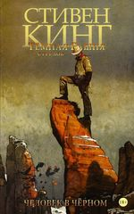 Комикс «Темная башня: Стрелок. Книга 5. Человек в Чёрном»