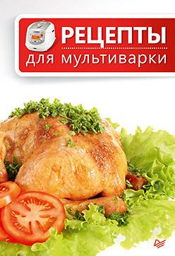 Рецепты для мультиварки книги эксмо рецепты для мультиварки к диете дюкан