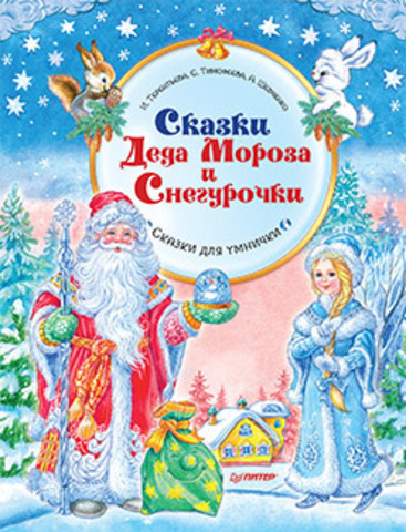 Сказки Деда Мороза и Снегурочки (сети)