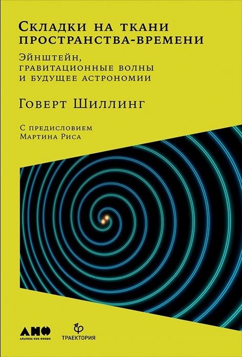 Kitab Складки на ткани пространствавремени. Эйнштейн, гравитационные волны и будущее астрономии | Шиллинг Г.