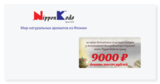 Сертификат подарочный на 9 000 рублей