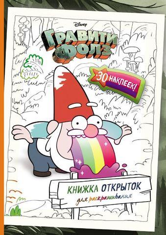 Гравити Фолз. Книжка открыток для раскрашивания (+ наклейки)