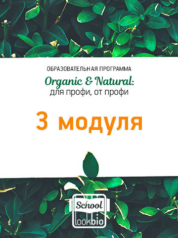 Organic & Natural. 3 информационных модуля