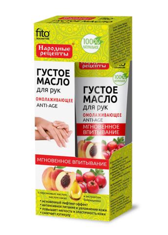 Фитокосметик Народные рецепты Густое масло для рук Омолаживающее 45мл