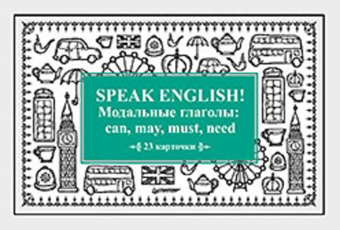 Speak English! Модальные глаголы: can, may, must, need_23 карточки