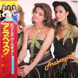 Arabesque / Arabesque V (Billy's Barbeque)(LP)