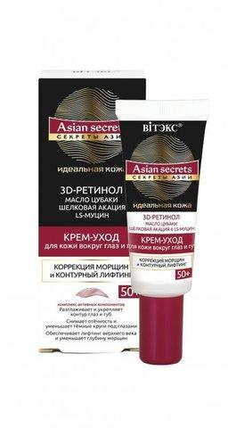 Витекс Секреты Азии Идеальная кожа Крем-уход для кожи вокруг глаз и губ 50+ 20мл