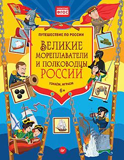 Великие мореплаватели и полководцы России. Узнаём, играем питер великие мореплаватели и полководцы россии узнаём играем