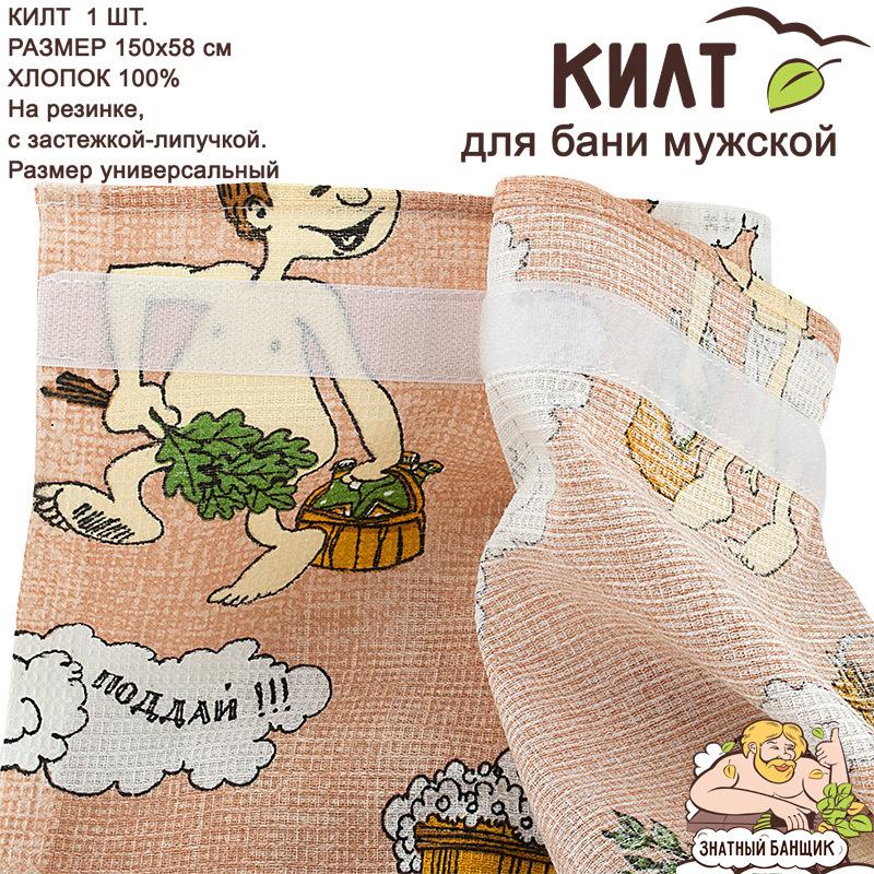 Килт для бани и сауны