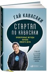 Стартап по Кавасаки: Проверенные методы начала любого дела