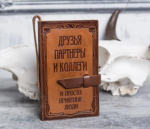 BY02-02-04 Вместительная визитница из кожи (54 карт)