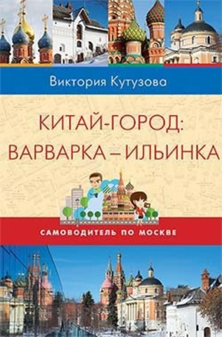 Самоводитель по Москве. КИТАЙ-ГОРОД - ВАРВАРКА - ИЛЬИНКА