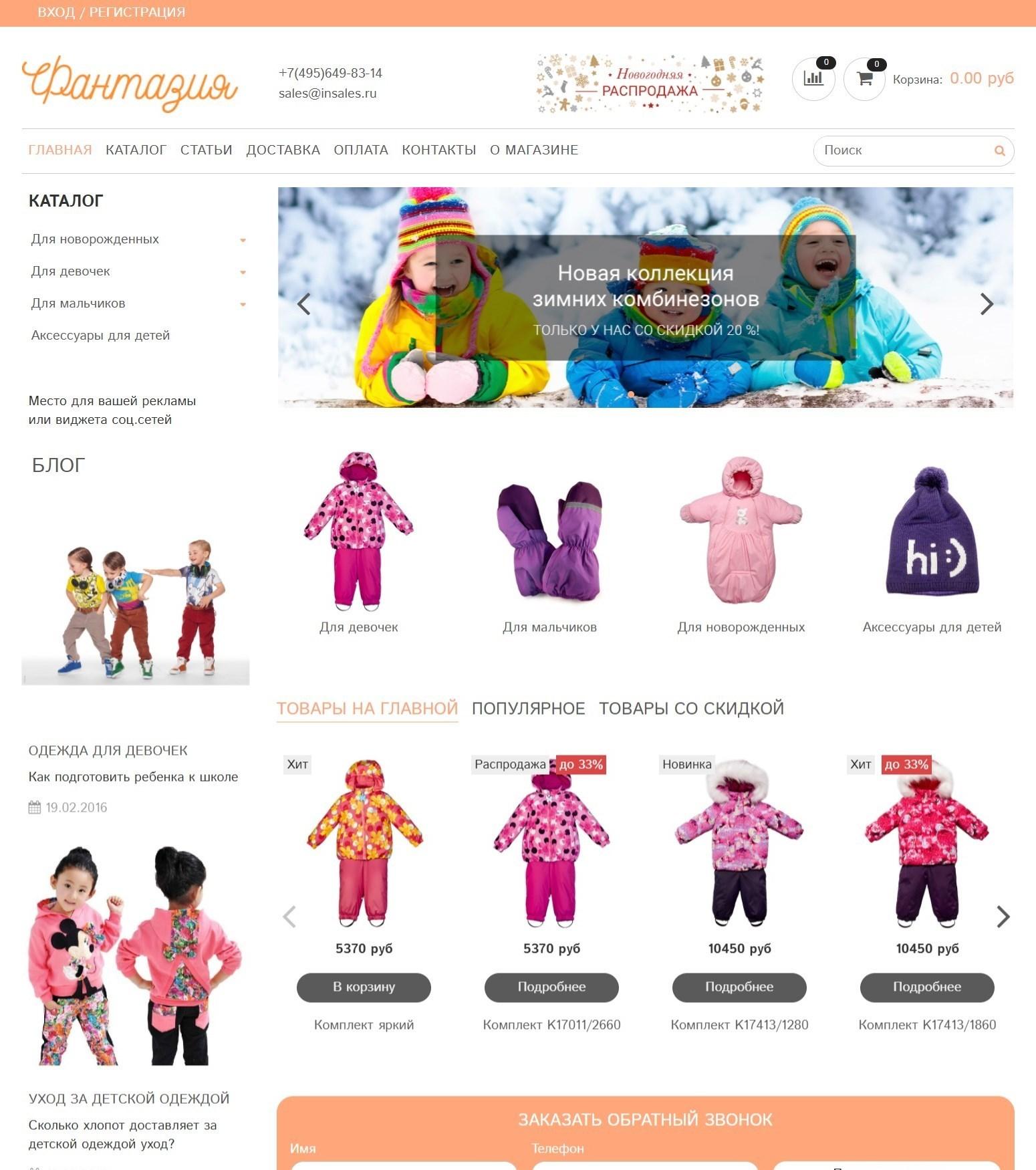 Шаблон интернет магазина - Фантазия 2.0