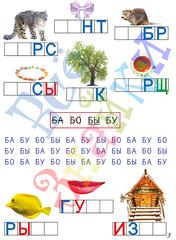 Рабочая тетрадь Юлии Фишер №8 для детей 5-6 лет Грамота, часть 1