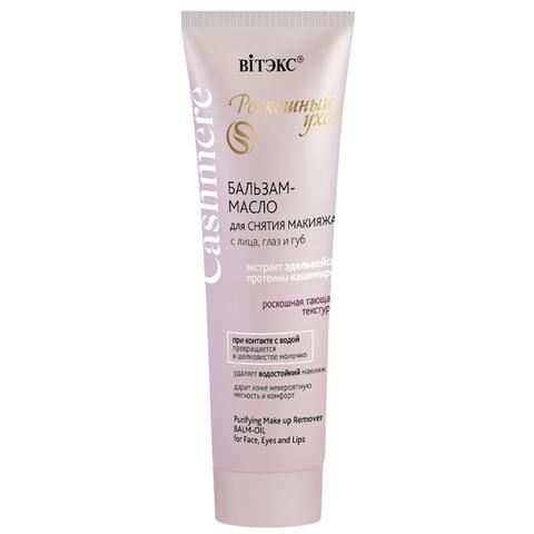 Витэкс Cashmere Бальзам-масло для снятия макияжа с лица, глаз и губ 75 мл