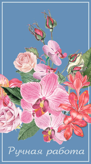 Бирка на упаковку Цветы/Синий фон
