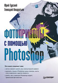 Фотоприколы с помощью Photoshop кандратьев геннадий фотоприколы с пом photoshop cs2 учимся весело