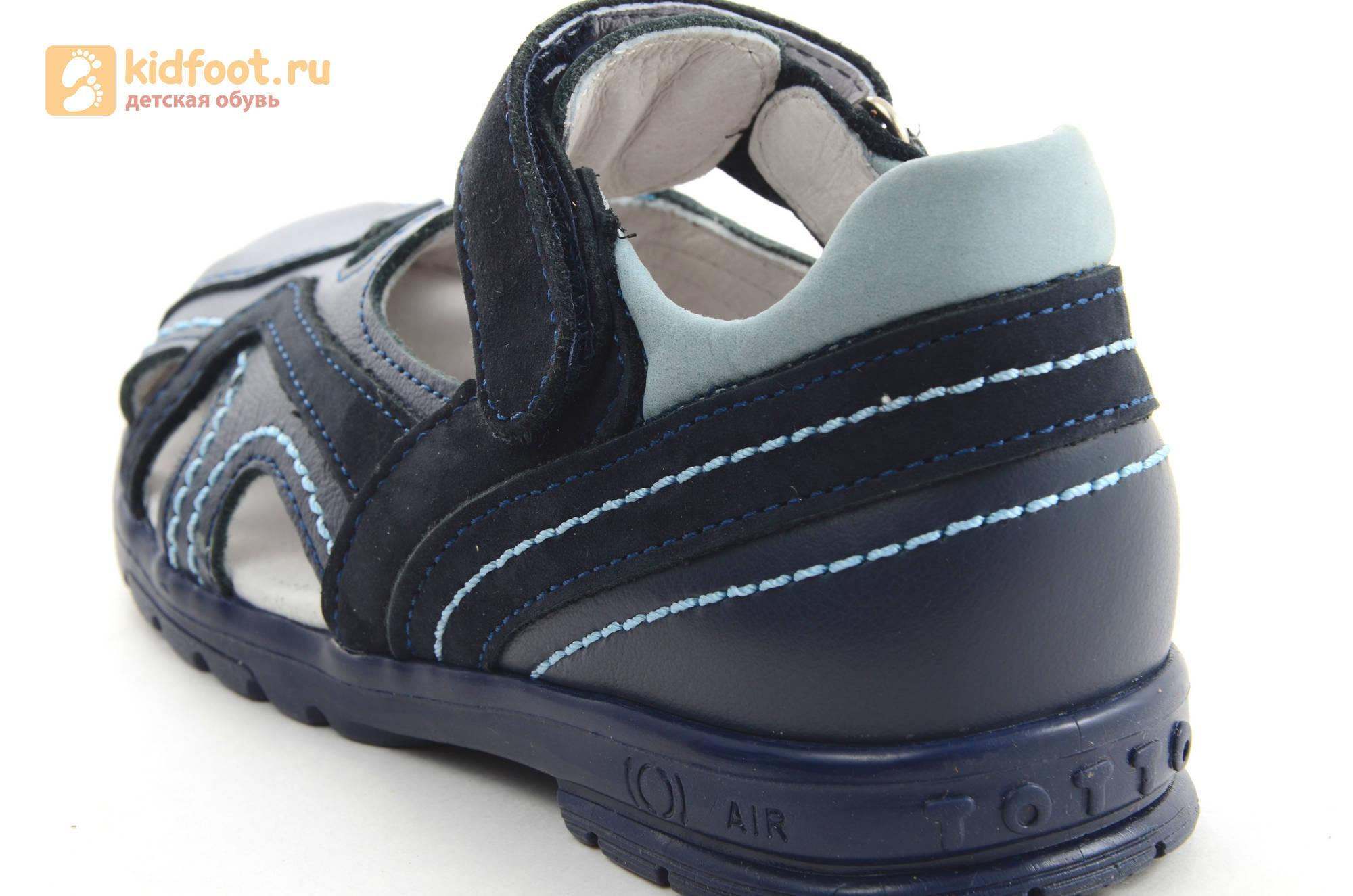 Сандалии для мальчиков из натуральной кожи с закрытым носом на липучке Тотто, цвет темно-синий голубой