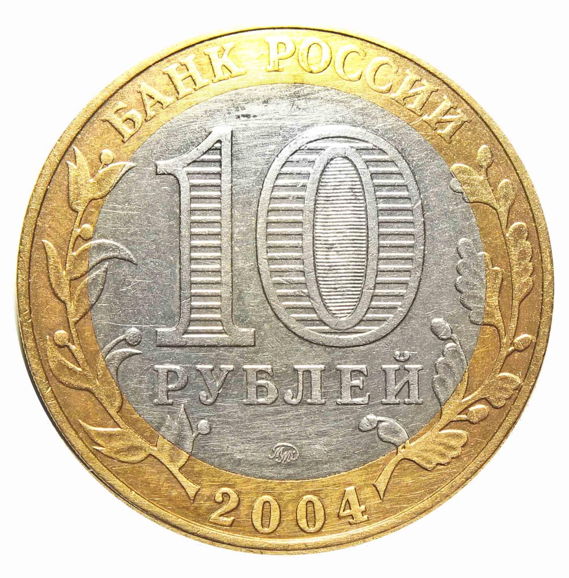 10 рублей Дмитров 2004 г (биметалл)