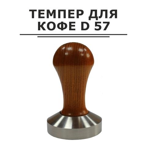Темпер для кофе d 57
