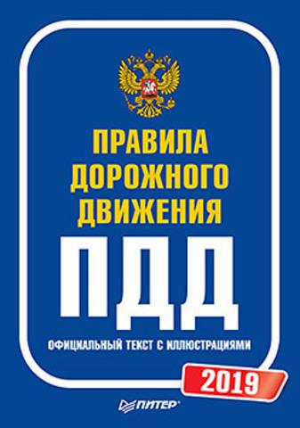 Правила дорожного движения 2019. Официальный текст с иллюстрациями