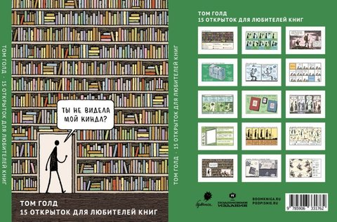 Том Голд. 15 открыток для любителей книг