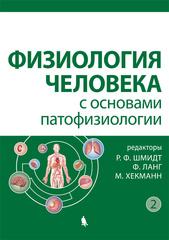 Физиология человека с основами патофизиологии. Том 2 (Шмидт)