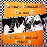 Nautilus Pompilius, Бригада С / Nautilus Pompilius, Бригада С (LP)