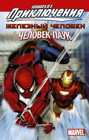Marvel Приключения. Железный Человек и Человек Паук
