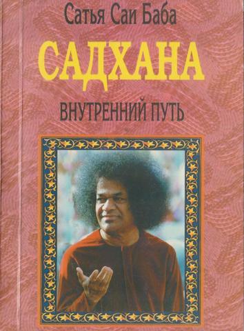 Садхана. Внутренний путь  духовной дисциплины