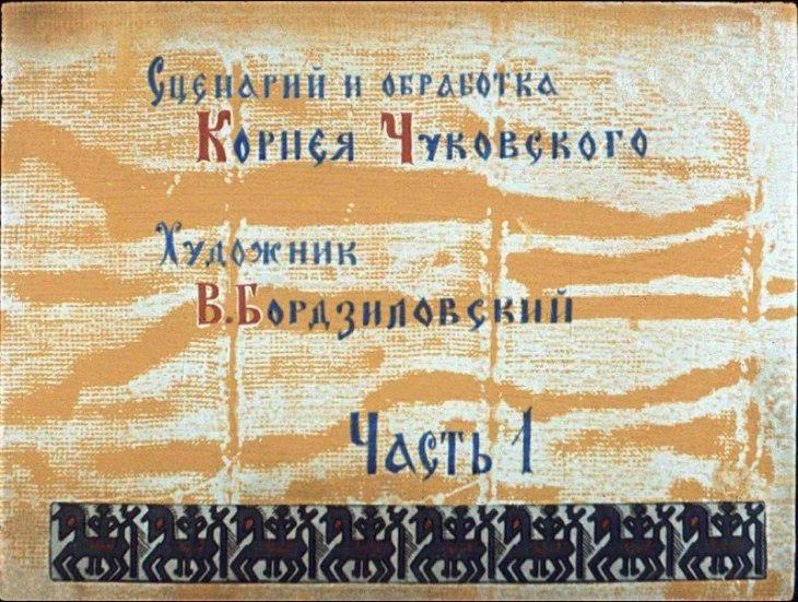 Диафильм Конек-Горбунок части 1-2