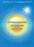 Гоч В.П., Козлов А.А. Преображение рунными кодами  (издание третье, переработанное)