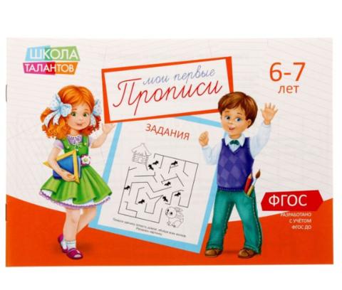 064-3104 Прописи «Задания» для детей 6-7 лет, 20 страниц