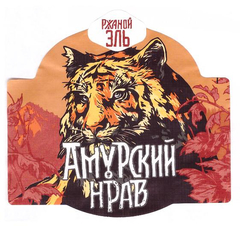 Пиво Сибирская Корона Амурский нрав