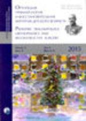 Ортопедия, травматология и восстановительная хирургия детского возраста. 2015 год, выпуск 4