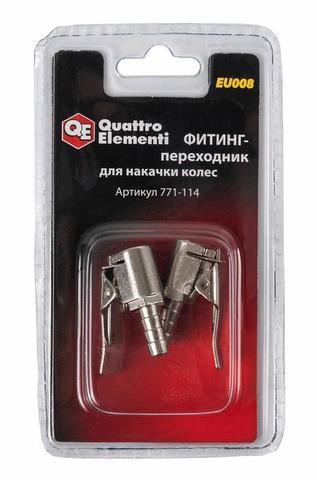 Фитинг-переходник QUATTRO ELEMENTI EU-008, для накачки колес, ( 2 шт )