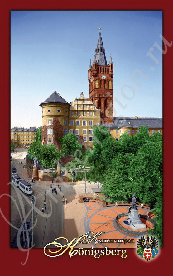 Открытка Королевский замок Калининград