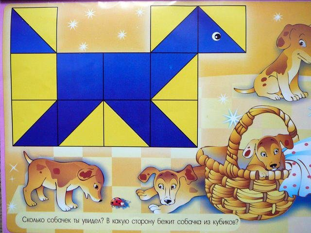 Кубики Никитина, Сложи Узор, авторские методики