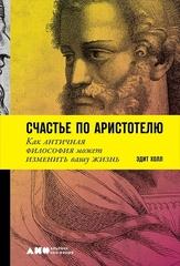 Счастье по Аристотелю: Как античная философия может изменить вашу жизнь