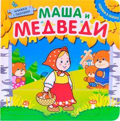 Книжка с пазлами. Маша и медведи
