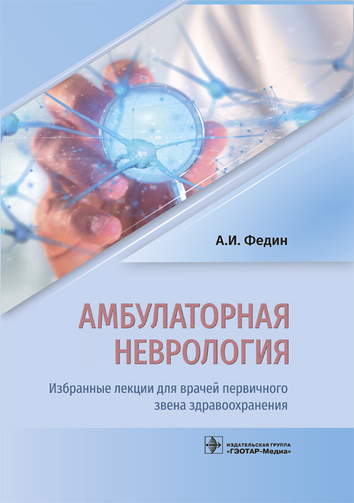 Новинки Амбулаторная неврология. Избранные лекции для врачей первичного звена здравоохранения ambnevrol.jpg