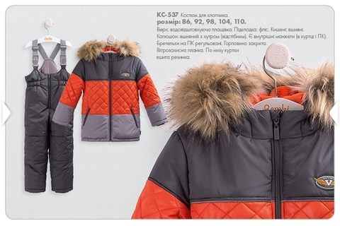 КС537 Костюм для мальчика зимний
