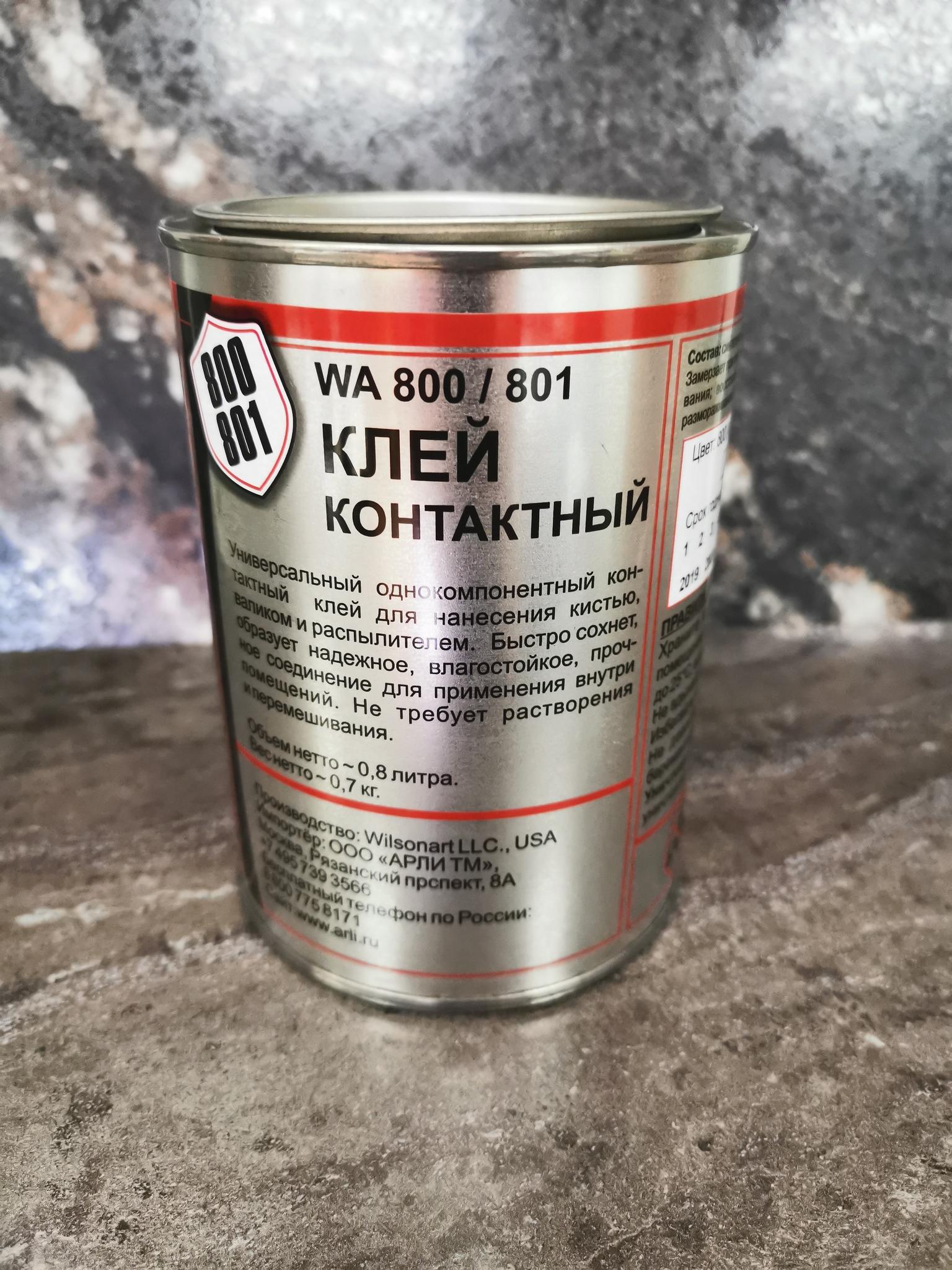 WA 801 Новая экономичная упаковка 0.8л