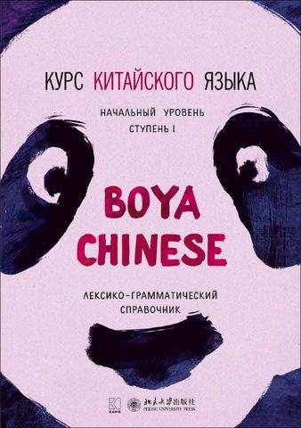 Boya Chinese. Курс китайского языка. Начальный уровень. Лексико-грамматический справочник. Ступень 1