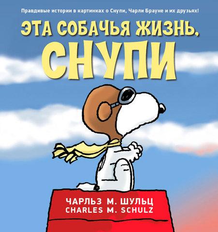 Эта собачья жизнь, Снупи