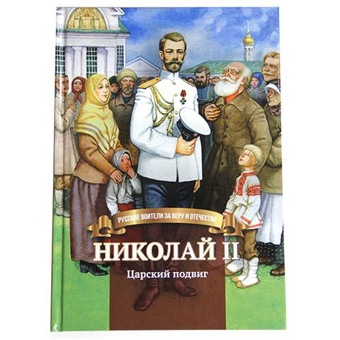 Николай II. Царский подвиг.Биография императора Николая II для детей