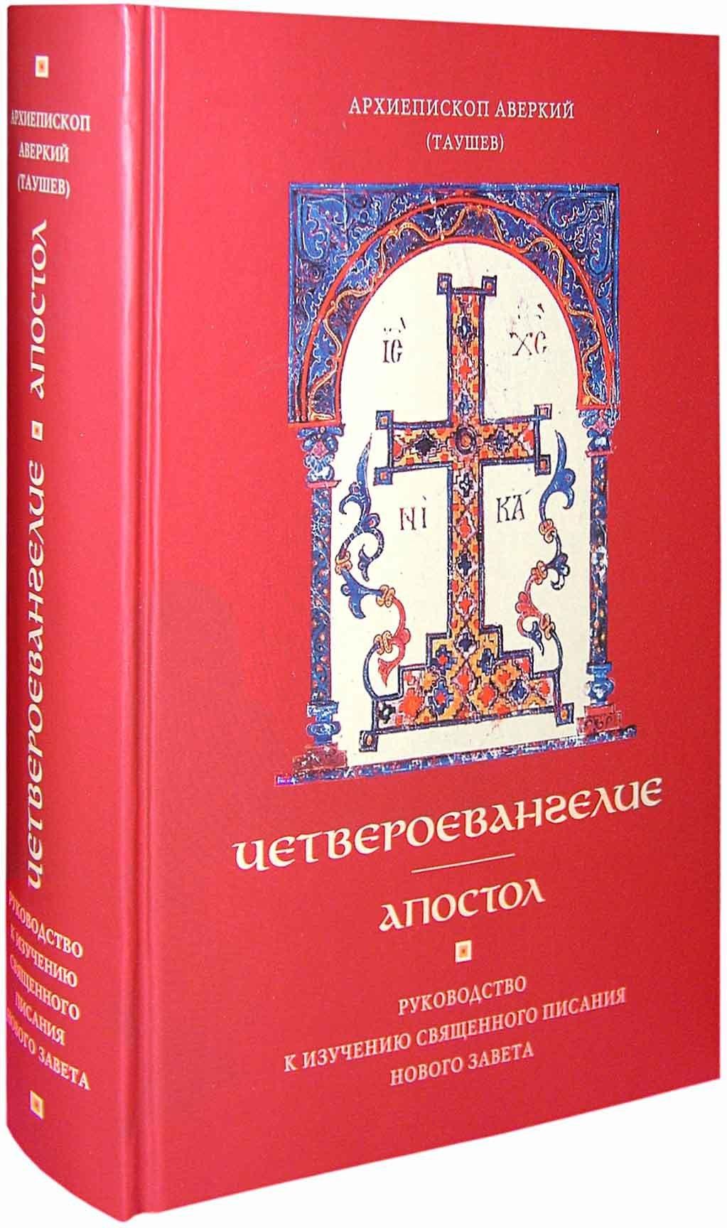 Скачать книгу четвероевангелие аверкий таушев