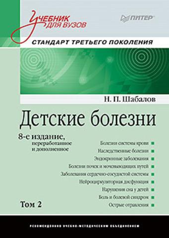 Детские болезни: Учебник для вузов (том 2). 8-е изд.