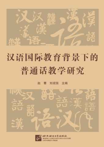 Studies on the Teaching of Putonghua in the Context of International Chinese Education