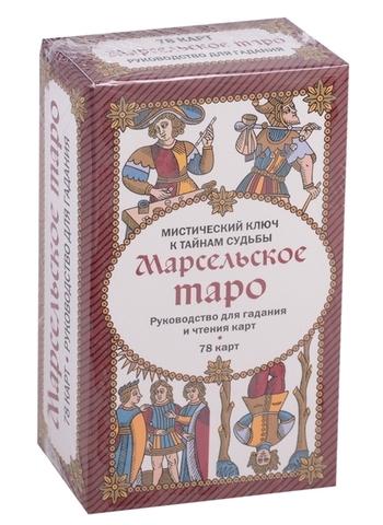 Марсельское таро. Руководство для гадания и чтения карт (78 карт)